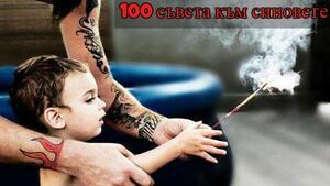 100 съвета, които на всяка цена трябва да дадеш на сина си! Част 1!