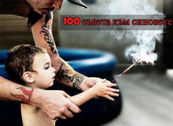 100 съвета, които на всяка цена трябва да дадеш на сина си! Част 2!