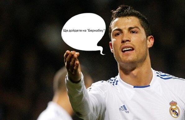 Колко струва да поканиш Роналдо за една вечер на купон!