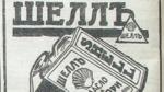 Постери на Shell от 1920 година!