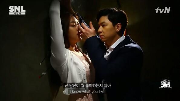 """Умопомрачителната корейска версия на """"50 нюанса сиво"""""""