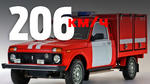 10-годишна Lada Niva разви 206 км/ч!