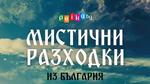 """Oчаквайте новата книга на Peika.bg: """"Мистични разходки из България за (не)обикновени пътешественици!"""""""
