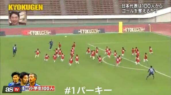 Футбол по японски: трима професионални играчи срещу 100 деца (ВИДЕО)