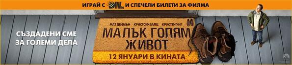 """Играй с Div.bg и спечели билети за филма """"Малък голям живот"""""""