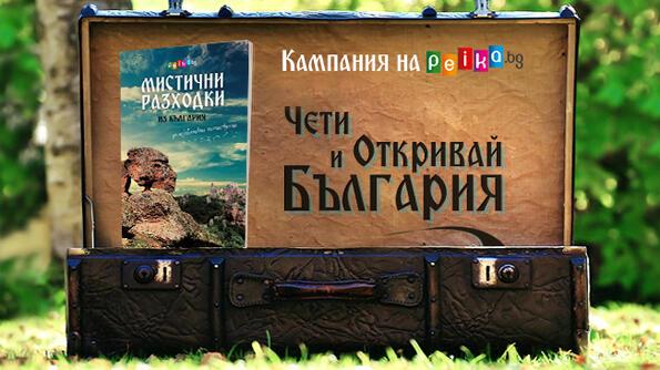 """Peika.bg дарява книги в кампанията """"ЧЕТИ и ОТКРИВАЙ България"""""""