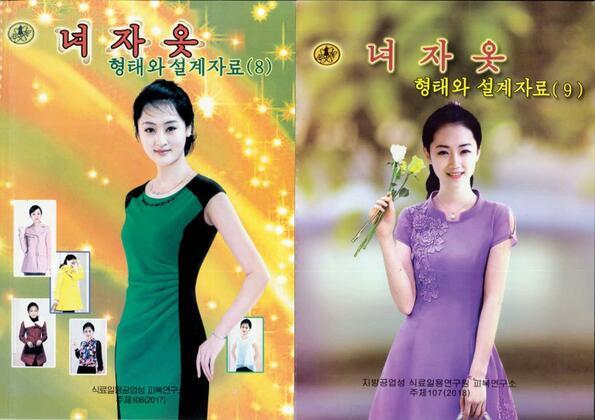 8 снимки на модни корици от Северна Корея, които са пълна катастрофа